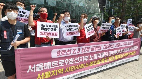 지하철9호선, 파업 기자회견