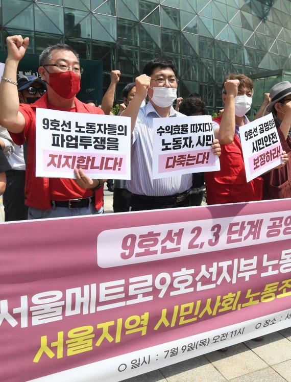 '9호선 파업투쟁을 지지합니다'