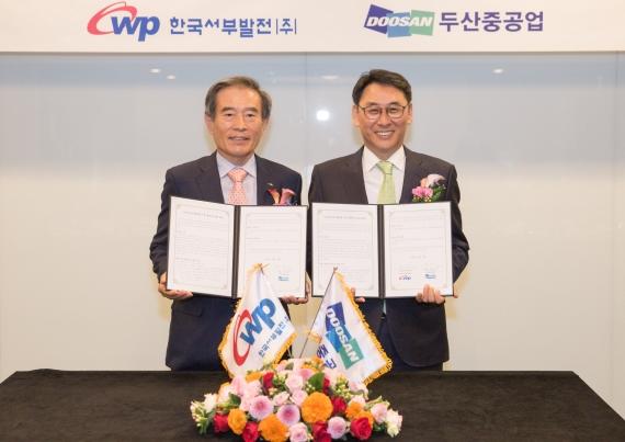 서부발전-두산중공업 '한국형 복합화력' 구축 협력