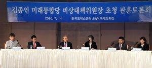 김종인 미래통합당 비상대책위원장 관훈토론회