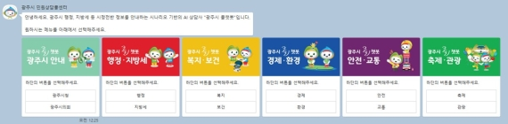 경기 광주시, 메신저 민원상담 '콜챗봇' 운영 시작