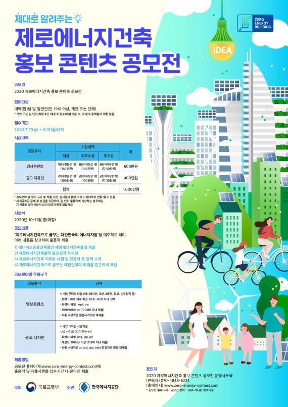 에너지공단 '제로에너지건축 홍보 콘텐츠 공모전'