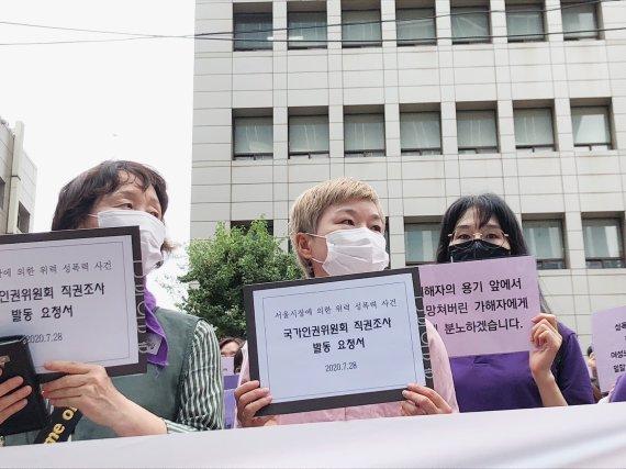 """[뉴스] """"인권위, 나서달라"""" 여성단체, '박원순 의혹' 인권위에 직권조사 촉구(종합)"""