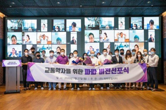규제샌드박스 시행하는 파파모빌리티 비전 선포식 개최