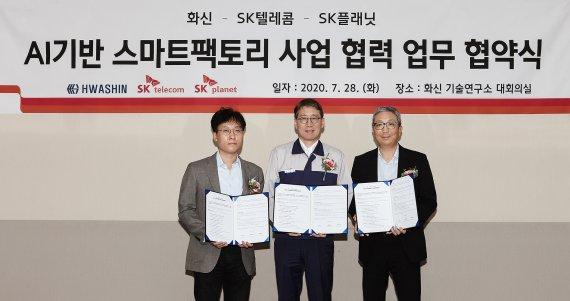 SKT-SK플래닛-화신, AI 기반 스마트팩토리 구축