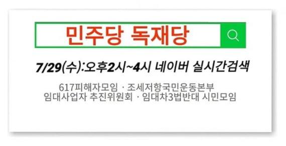 """""""문재인을 파면한다"""" 이어 """"민주당 독재당""""… 이어지는 네티즌 분노"""