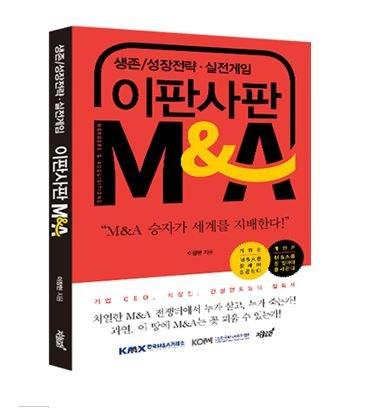 한국M&A거래소의 '이판사판M&A', 세종우수도서에 선정