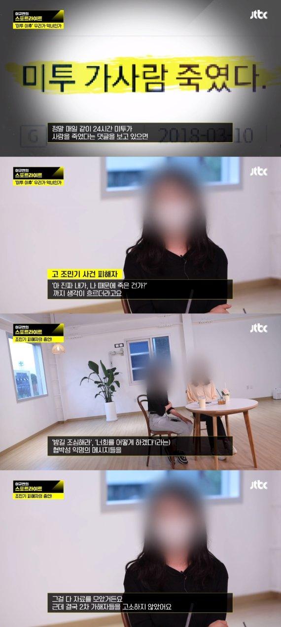 """조민기 성추행 피해자의 고백 """"댓글 보면 내가.."""""""