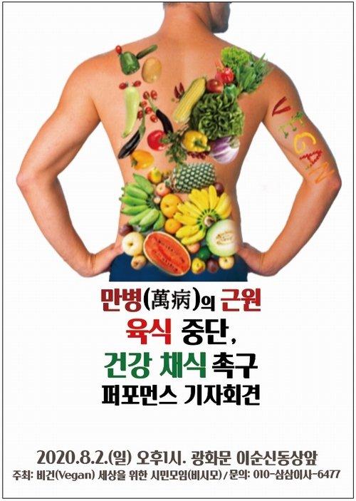비건 세상을 위한 시민모임, 2일 광화문서 채식 촉구 기자회견