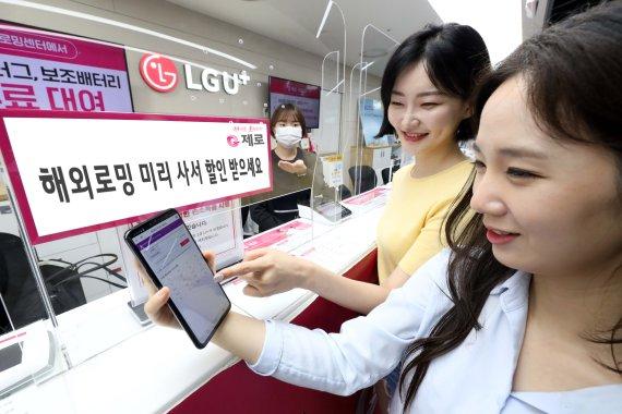 LG유플러스, U+안심로밍으로 해외로밍 상품권 미리 구입