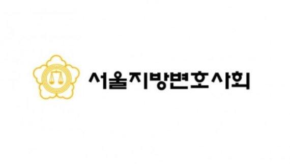 서울지방변호사회, '변호사보수에 대한 부가세 부과의문제점 연구 TF팀' 발족