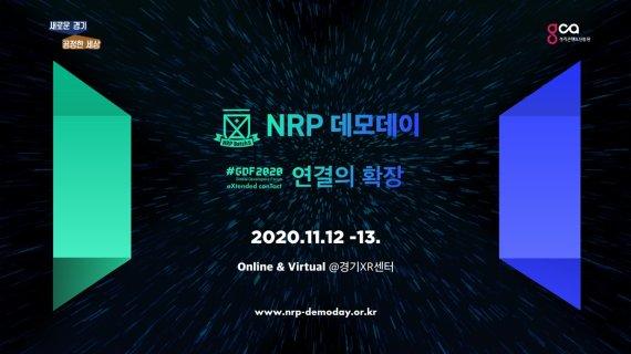 경기도, 가상·증강현실 스타트업 축제 'NRP 데모데이' 11월 온라인 개최
