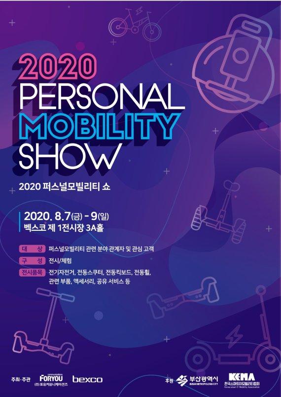 2020 퍼스널모빌리티쇼, 7~9일 벡스코서 개최