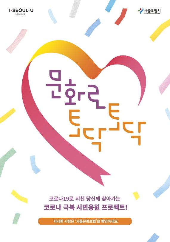 서울시, '문화로 토닥토닥 마음방역 프로젝트' 가동