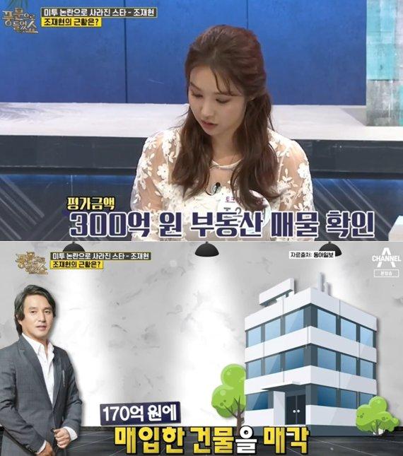 """'미투' 조재현 """"170억에 산 대학로 빌딩 300억에 내놨지만 못팔아"""""""