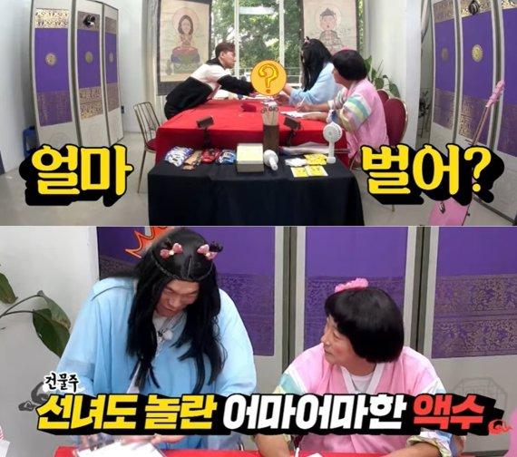 """스타강사 조정식 연봉은? 서장훈 """"최고 잘나가는 톱스타보다 더 번다"""""""