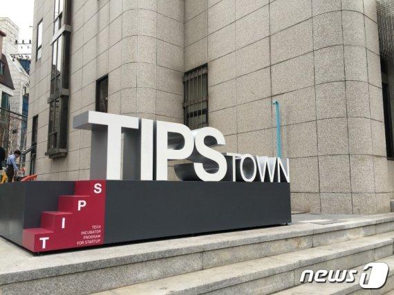 팁스 신규 운영사 9개 추가.. 61개 VC 스타트업 키운다