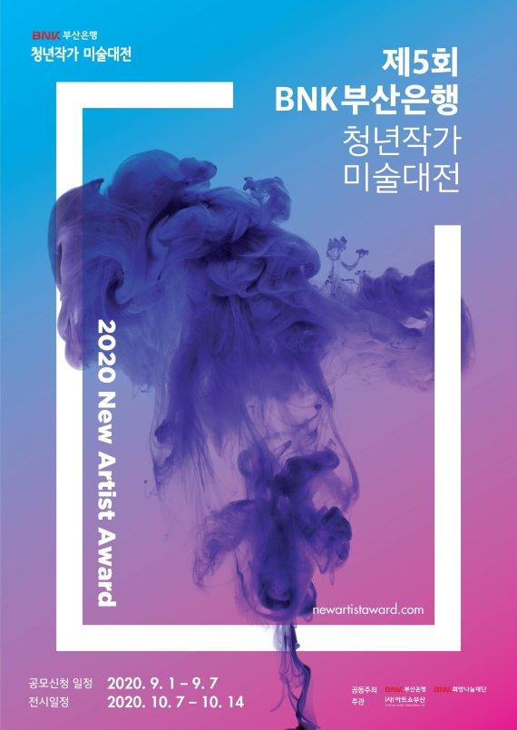 부산은행, 제5회 청년작가 미술대전 개최