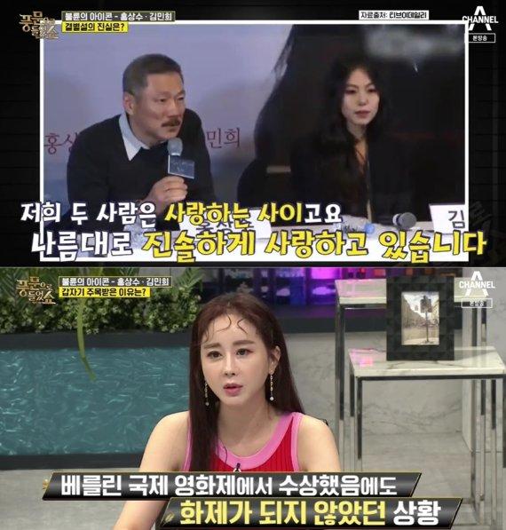 """""""홍상수 '불륜녀 김민희' 만들어 자책""""…영화계 떠돈 결별설"""