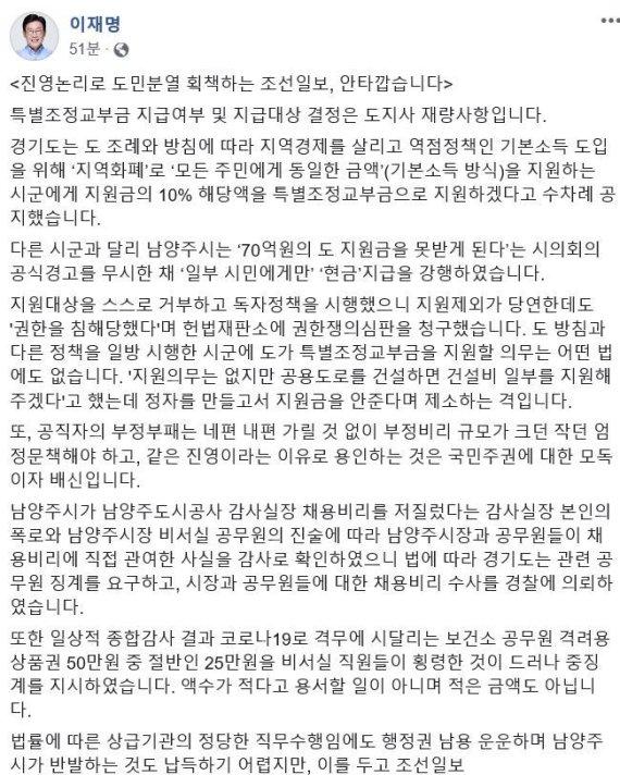 """이재명 """"도민분열 획책하는 조선일보 안타깝다"""""""