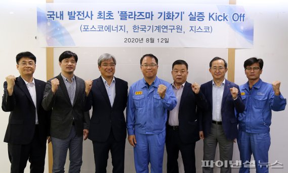 '발전소 대기물질 제로 도전' 포스코에너지 플라즈마 기화기 실증나서