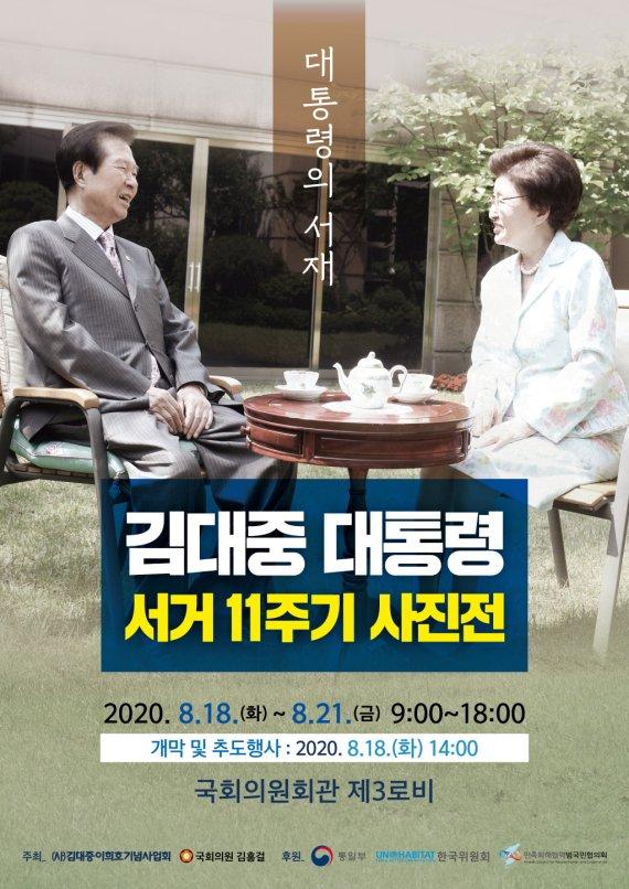 """'DJ 서거 11주기'..김홍걸 """"한반도 평화에 대한 국민 공감대 넓힐 것"""""""