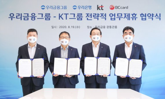 우리금융-KT, 마이데이터 사업 진출 합작사 세운다