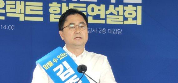 """'정치의 본질' 짚은 김종민..""""일자리·교육·부동산 걱정없는 나라 만들자"""""""