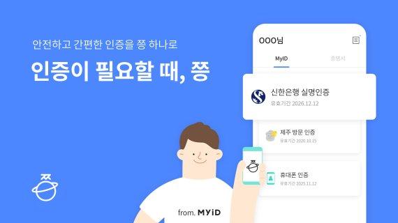 신한銀, 금융권 첫 DID 실명인증 '쯩' 도입