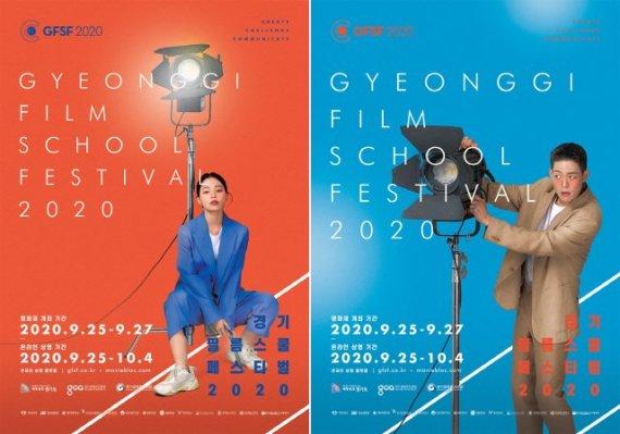 무비블록, 경기영화학교연합과 온라인 영화제 개최