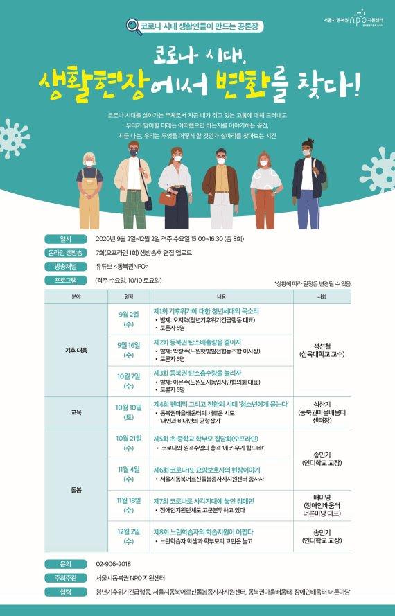 서울시동북권 NPO지원센터, 온라인 공론장 운영