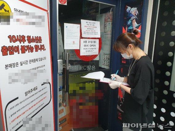 [코로나19] 의정부시-경기도 PC방 오락실 합동점검
