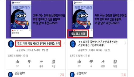"""공정위, '뒷광고' 가이드라인 발표…""""이전 게시물도 수정해야"""""""