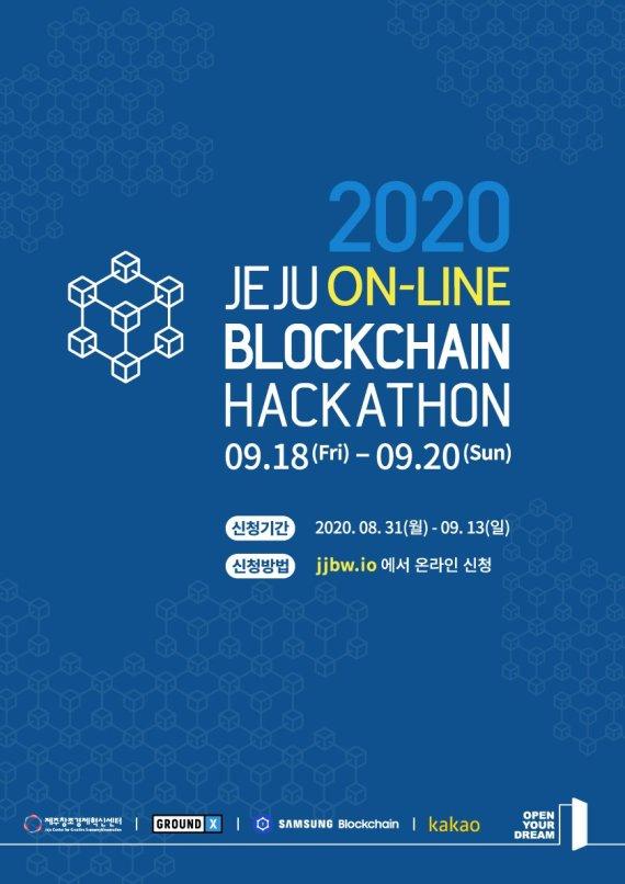 카카오-삼성전자-그라운드X, 제주 블록체인 해커톤 개최