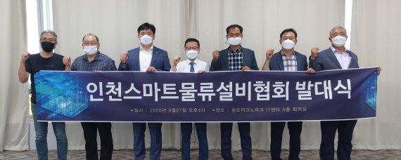 인천 차세대 먹거리 '스마트 물류 플랫폼' 구축
