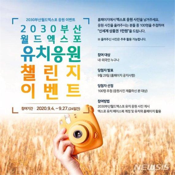 '2030부산월드엑스포' 유치응원 챌린지 이벤트