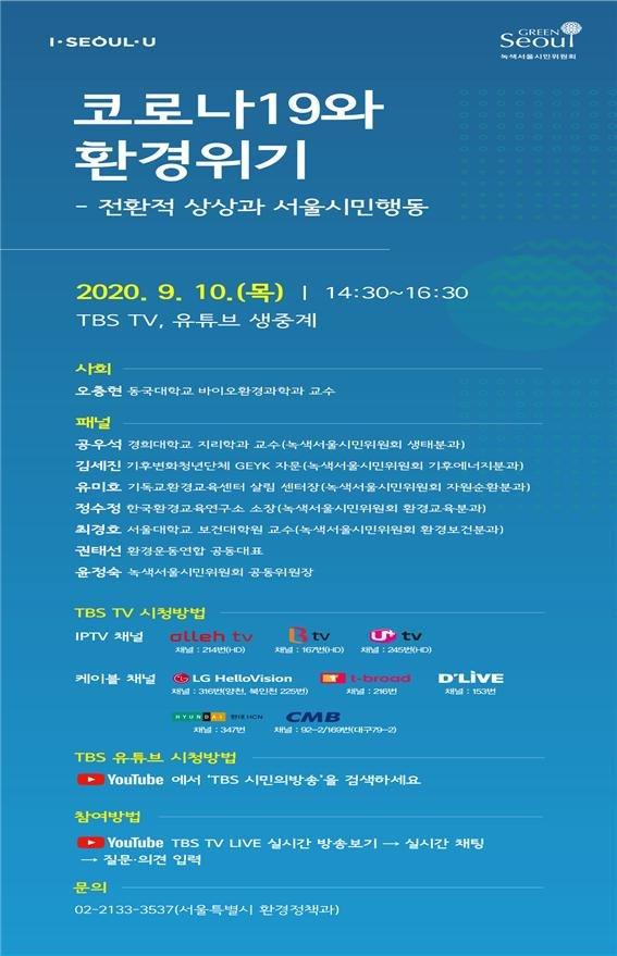 서울시 토론회 개최, '코로나 시대 시민행동 방향'