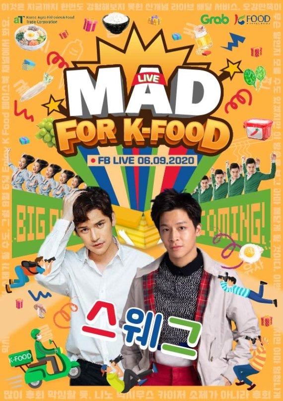 태국 인기 연예인들과 SNS로 즐기는 K-FOOD