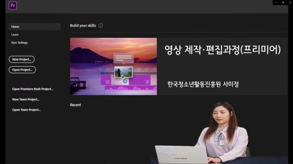 한국청소년활동진흥원, 비대면 청소년활동 영상콘텐츠 장비 대여 및 편집 교육 실시