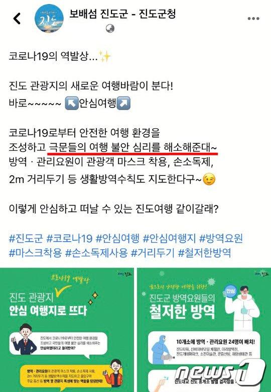 """전남 진도군 SNS, 文 지지자 비하 글 논란 """"극문들의.."""""""
