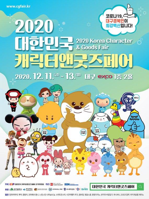 '영남권 대표민간 주도 콘텐츠 행사' 열려 눈길