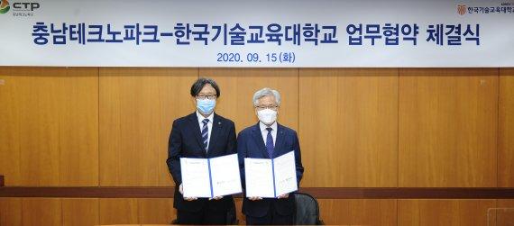 충남TP-한국기술교육대, 스마트공장구축 활성화 MOU