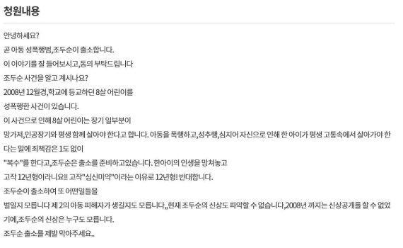 """""""인생 전체가 범죄…'전과 18범' 조두순, 화학 거세 주장도"""""""