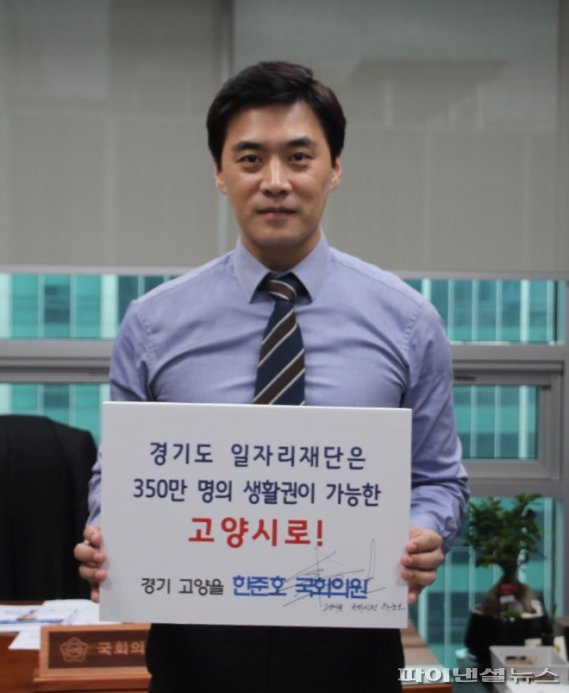 심상정-한준호-홍정민-이용우 고양사랑 '화끈'