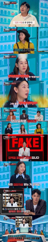 [RE:TV] '투페이스' 한혜진, 팩트체커 주장에 '발끈'…집단 지성 발휘