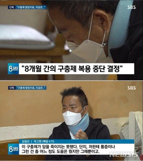 '폐암 말기' 개그맨 김철민, 개 구충제까지 먹었지만..