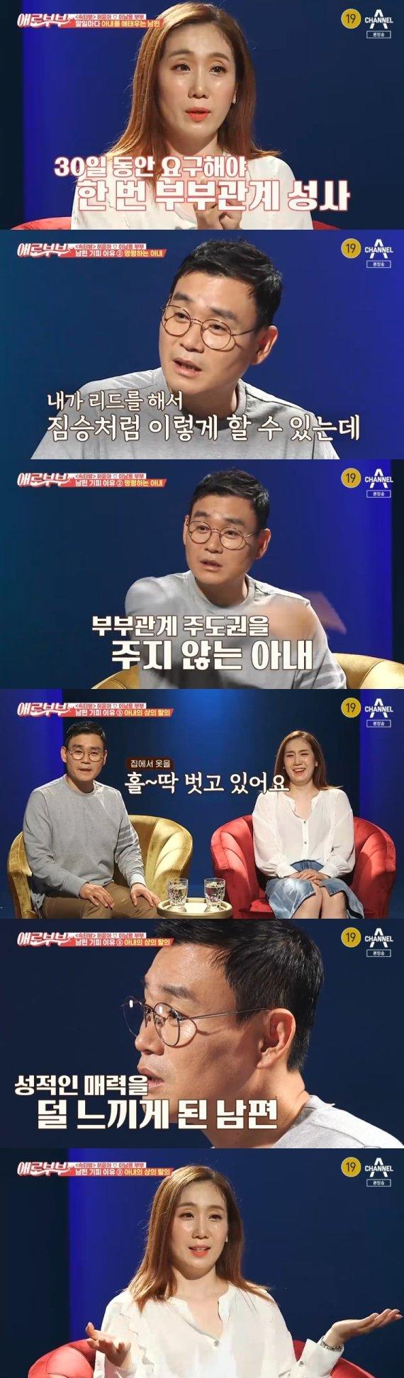 [RE:TV] '애로부부' 허윤아 남편 이남용, 부부관계 기피 이유 '솔직 고백'