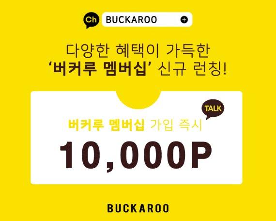 버커루, 새로운 멤버십 서비스 공개