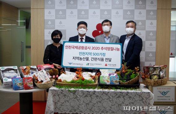 인천공항공사 '추석명절 맞이 물품 전달 행사' 개최