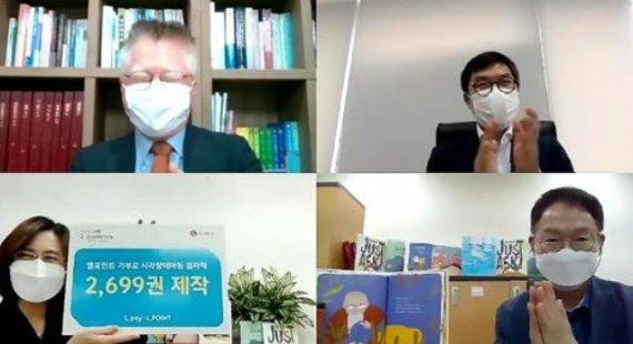 롯데멤버스 시각장애아동 위한 점자책 화상 전달식